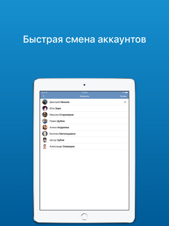 VFeed 2 - для ВКонтакте (app for VK) Скриншоты10