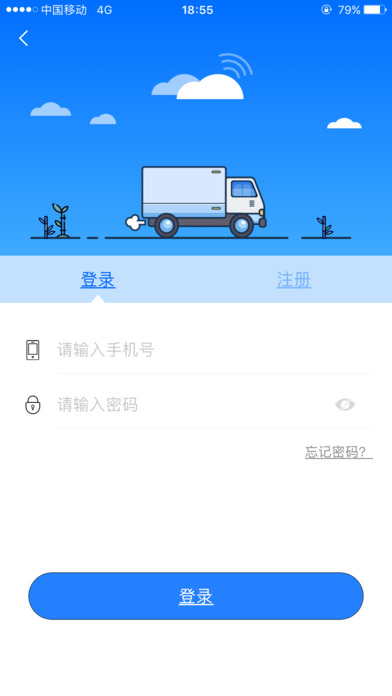 云上物流 screenshot 1