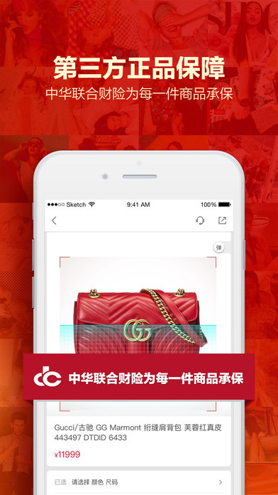 download 珍品网-奢侈品特卖 apps 3