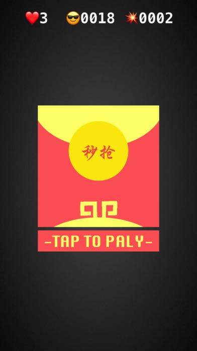 秒抢红包外挂助手神器苹果版新app