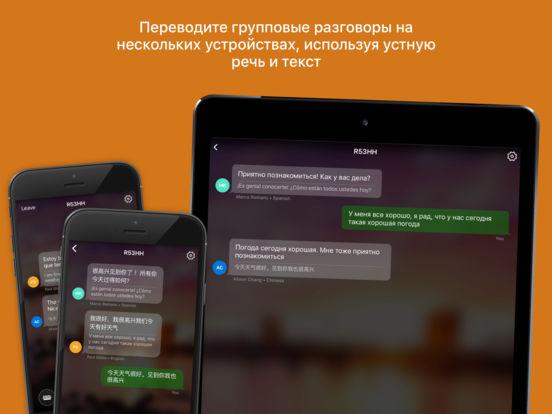 Переводчик Microsoft Скриншоты10