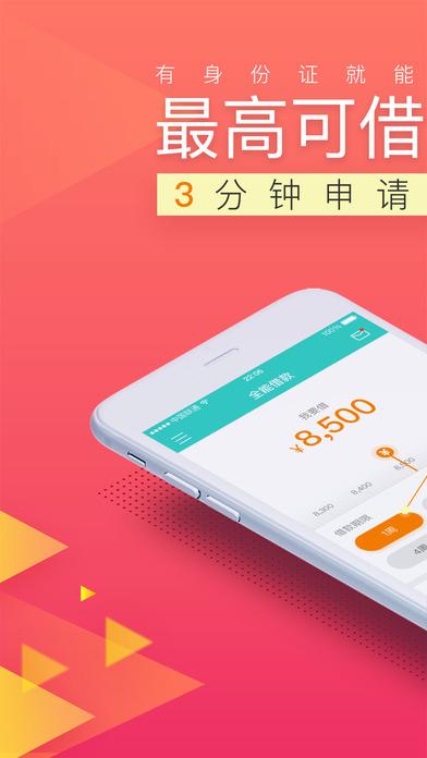 全能借款-3分钟借钱的信贷神器 app image