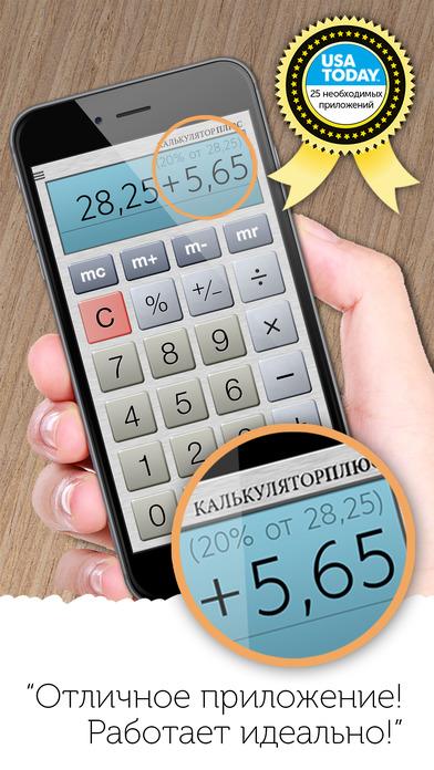 Калькулятор Плюс - полноэкранная версия Скриншоты5
