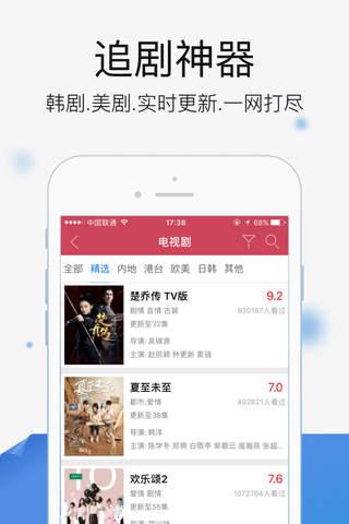 今日影视大全-电影电视剧视频播放器 screenshot 4