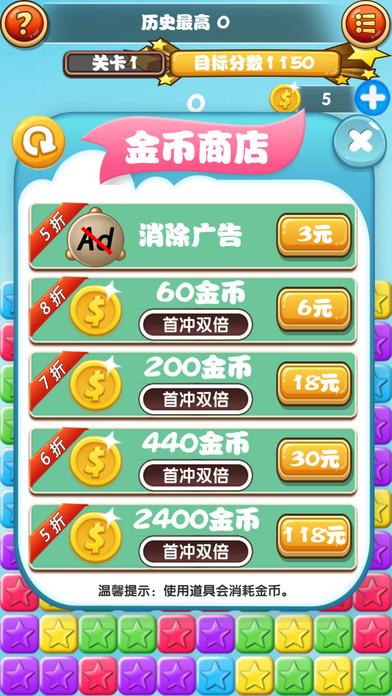 Screenshot 5 快乐农场星星(单机版游戏)