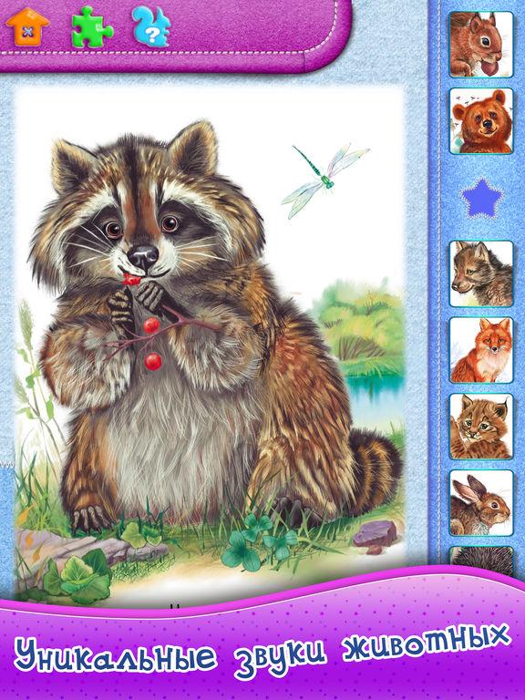 Мир Зверей! Стихи Звуки Животных для Малышей Детей