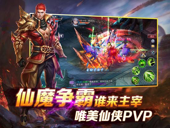 仙侠传传奇 for 仙侠手游 screenshot 8