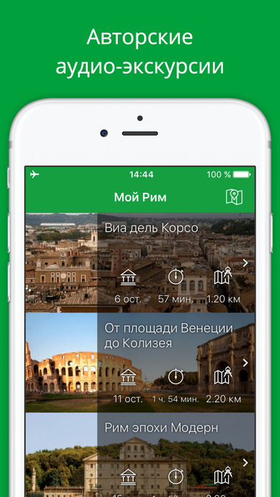 Путеводитель Мой Рим – аудиогид и карта по Риму Скриншоты3