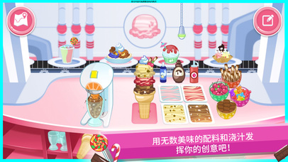 Strawberry Shortcake 草莓甜心:冰激凌岛