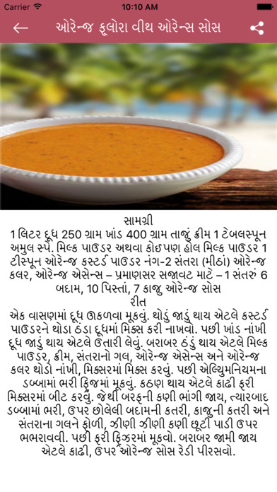 Icecream Recipes in Gujarati screenshot 4
