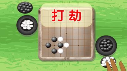 弈鹿围棋动画课程08iPhone版下载 手机弈鹿围棋动画课程082018
