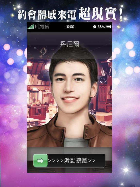 戀愛習題 screenshot 8