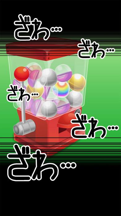 人気ゲームアプリ!  意識高いガチャ screenshot 1