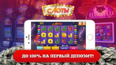 Screenshot 1 Игровые Автоматы Слоты — Азарт