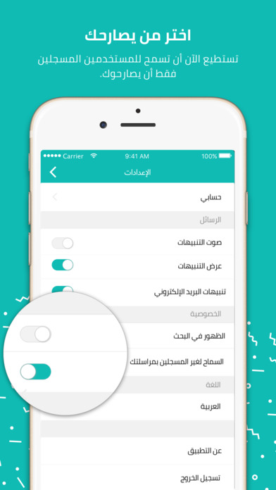 Sarahah screenshot 3