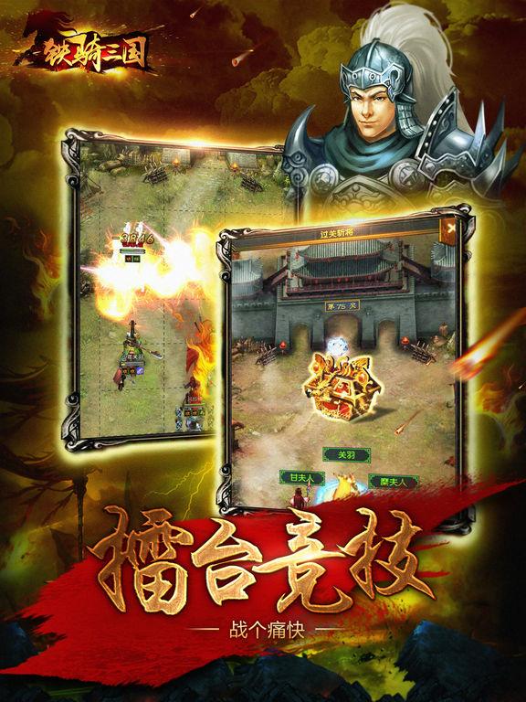 铁骑三国 screenshot 8