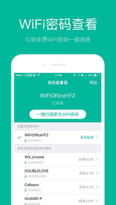 WiFi密码查看器—万能的上网Wi-Fi钥匙
