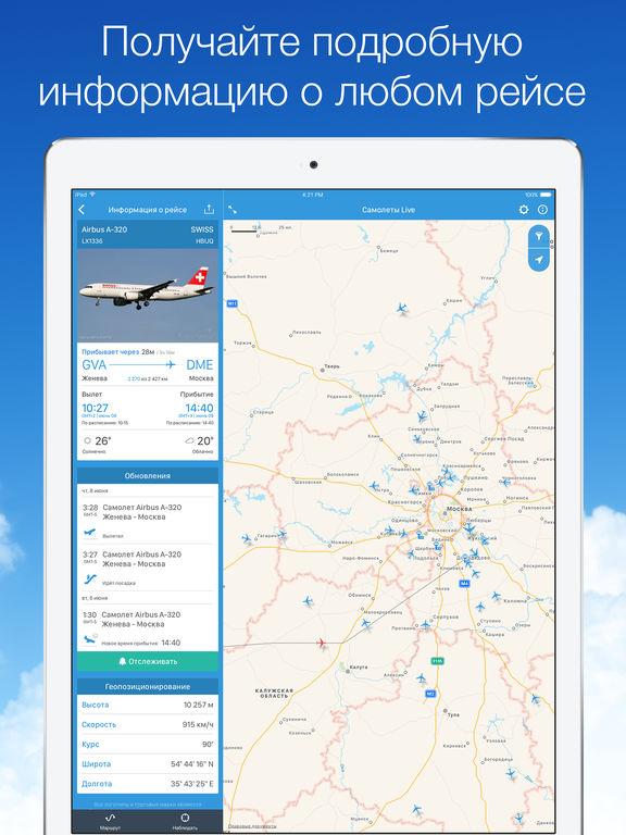 Самолеты Live - Авиарадар и Отслеживание Полетов Screenshot