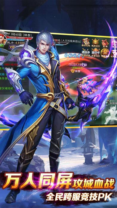 仙侠传传奇 for 仙侠手游 screenshot 5