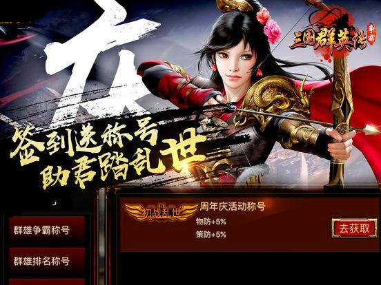 三国群英传-争霸(1周年庆典)官网正版授权