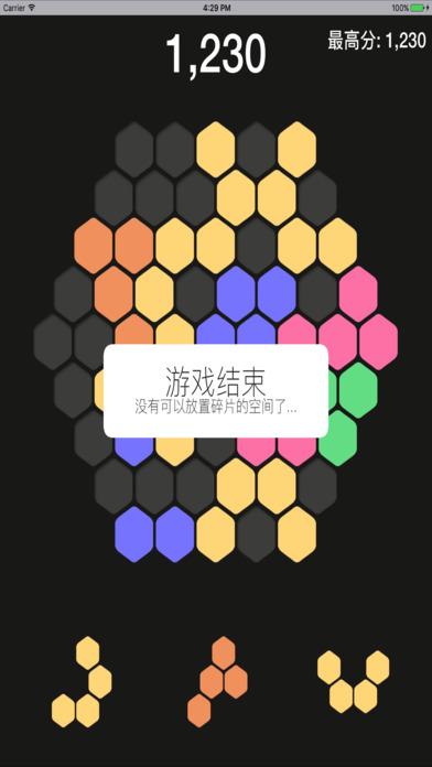 六角碎片 screenshot 2