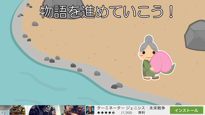 動かす絵本 - 桃太郎 - タッチで昔話を進めます (ナレーション付) screenshot 3