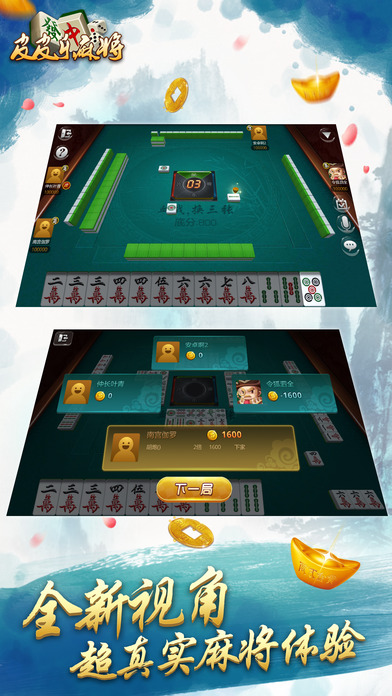 Screenshot 3 皮皮乐麻将-血战川麻,无需房卡真人畅玩