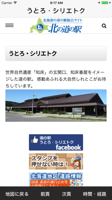 道の駅 screenshot 3