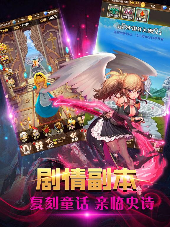 Popular fairy tale hang up Edition screenshot 7