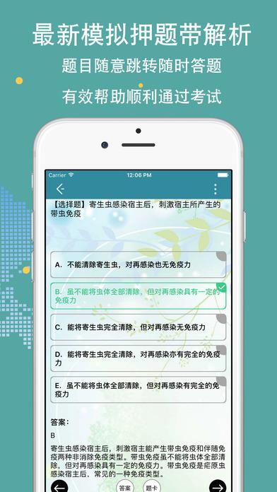 临床医学检验技士题库 2018最新版 screenshot 3