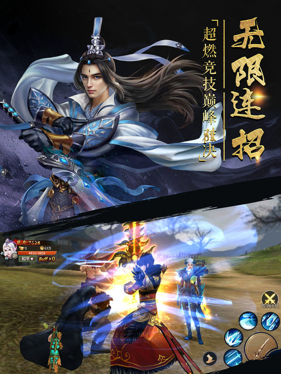 碎玲珑-超人气改编修仙RPG手游 screenshot 9
