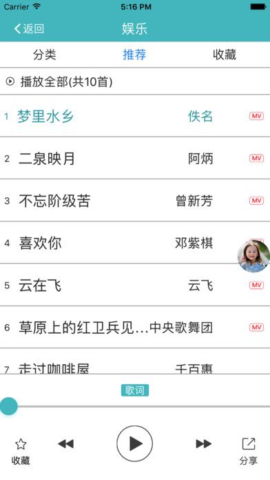 蓝智慧养老 screenshot 3