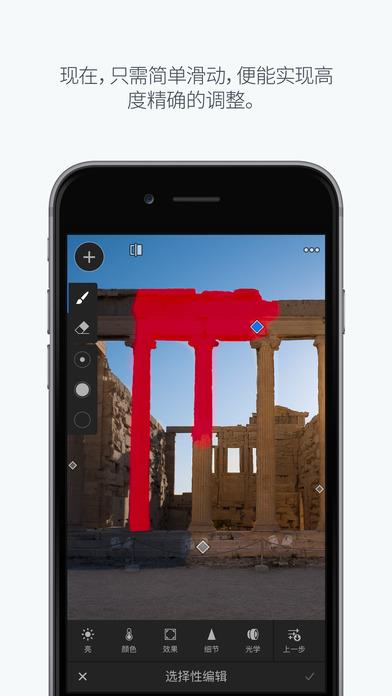 【数位影像处理软件】Adobe Photoshop Lightroom for iPhone