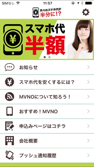 格安SIMやSIMフリー端末で月々のスマホ代が半分に!? screenshot 1