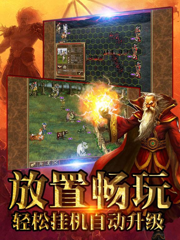 魔法荣耀 screenshot 8