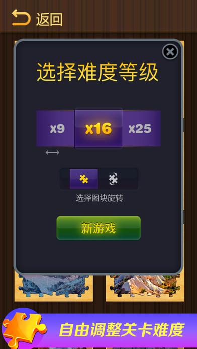 游戏 - 拼图 2017 screenshot 4