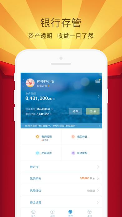 download 珠宝贷-上市系公司打造网贷投资理财神器 apps 1