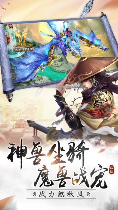 武林号令-天下英雄豪杰助你一统江湖 screenshot 4