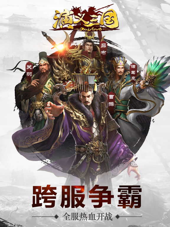 演义三国-最新热门三國志网游 screenshot 6