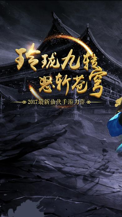 碎玲珑-超人气改编修仙RPG手游 screenshot 1