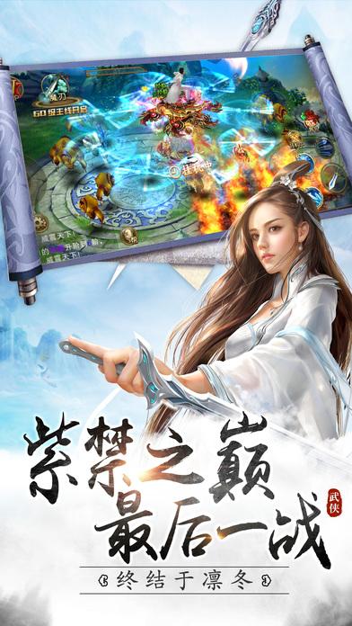 武林号令-天下英雄豪杰助你一统江湖 screenshot 5