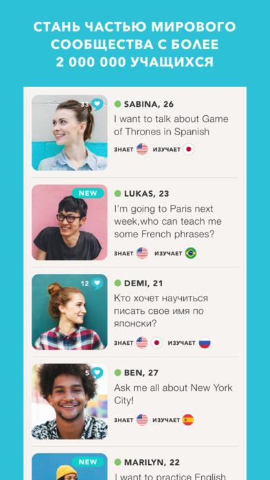 Tandem: Языковой Обмен и Репетиторы Screenshot