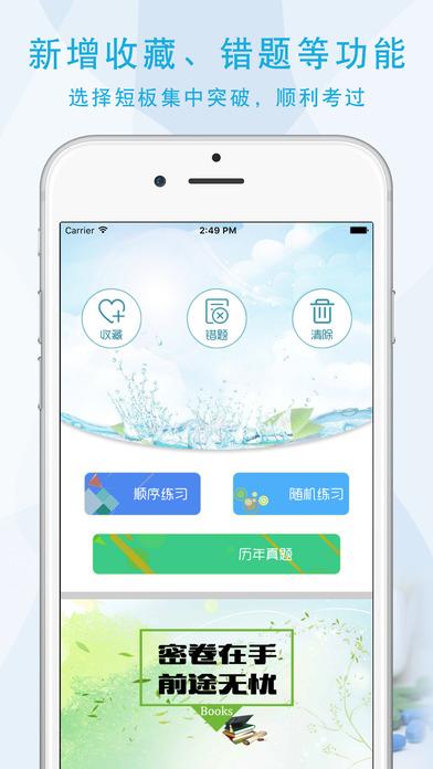 中级主管护师考试题库 2018最新版 screenshot 3