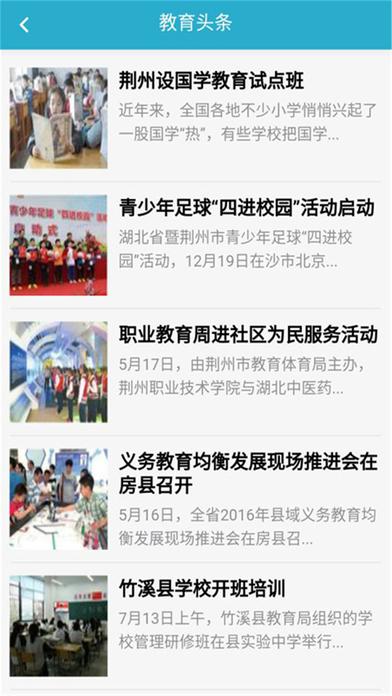 荆州教育培训 screenshot 3