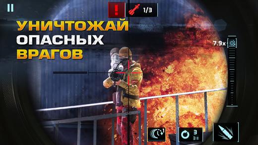 Операция «Снайпер»: лучший шутер! Screenshot