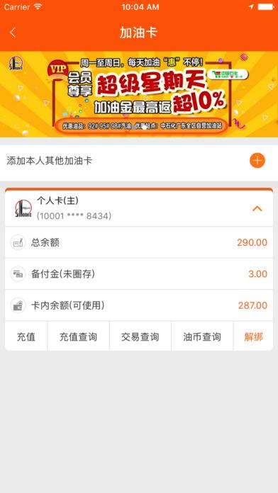 加油广东iPhone版截图2