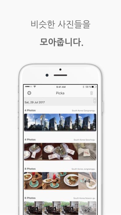 Picka - 사진 관리 앱스토어 스크린샷