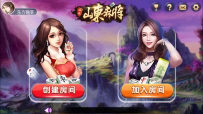 派派山东麻将 screenshot 3