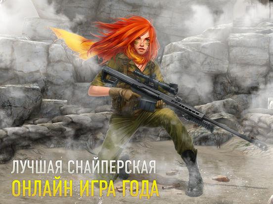 Снайпер Арена: 3d Шутер, Онлайн Охота и Стрелялки Screenshot