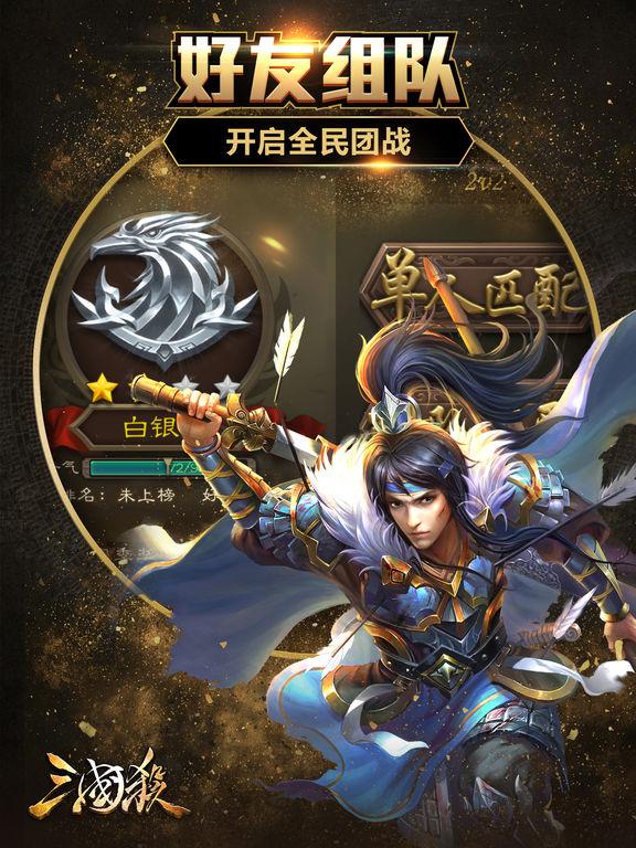 【精品桌游】三国杀-Online/单机全新排位赛上线